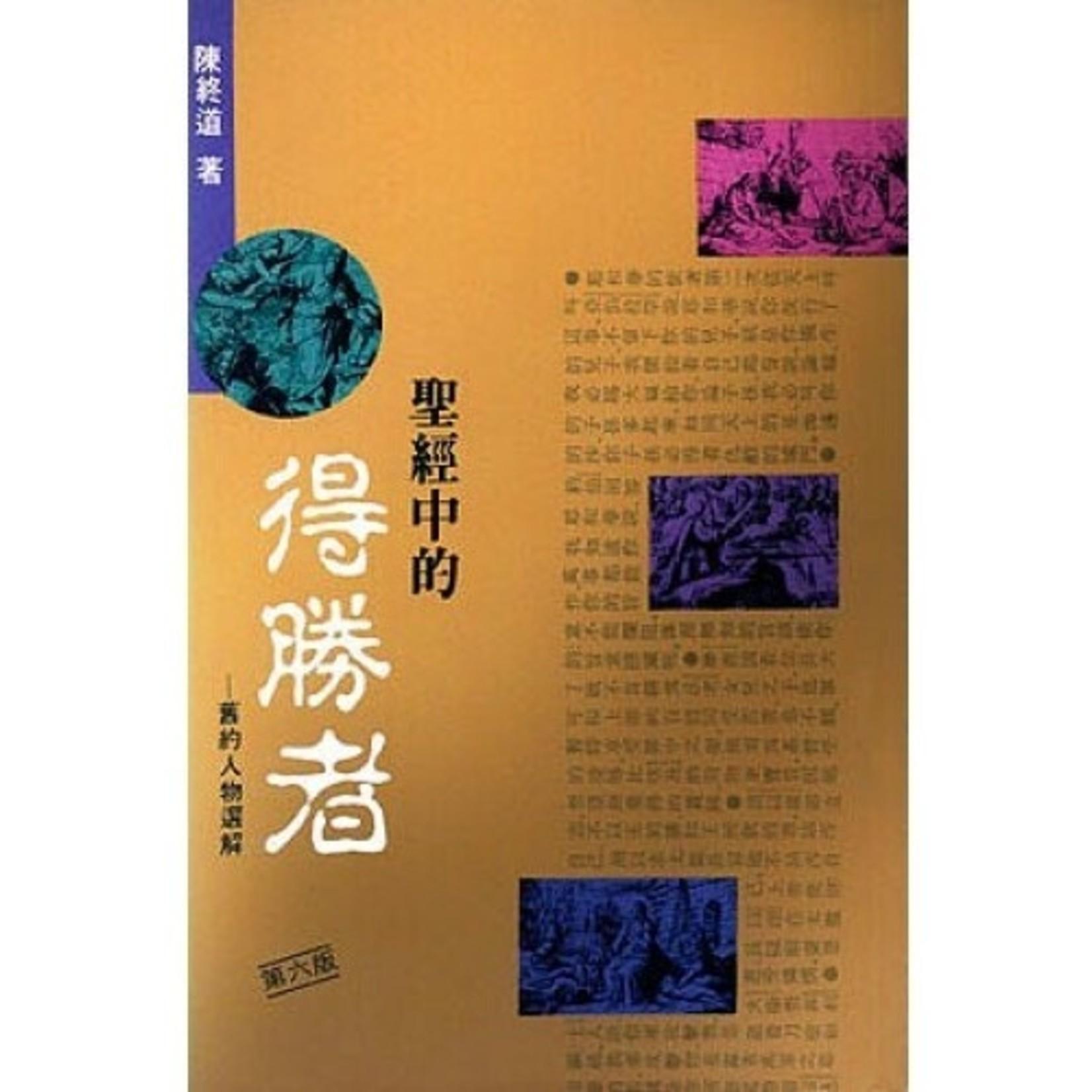 宣道 China Alliance Press 聖經中的得勝者:舊約人物選解