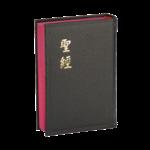 台灣聖經公會 The Bible Society in Taiwan 聖經・和合本・神版/輕便型/黑色硬面紅邊