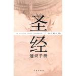 學林出版社 (CN) 聖經通識手冊(簡體)