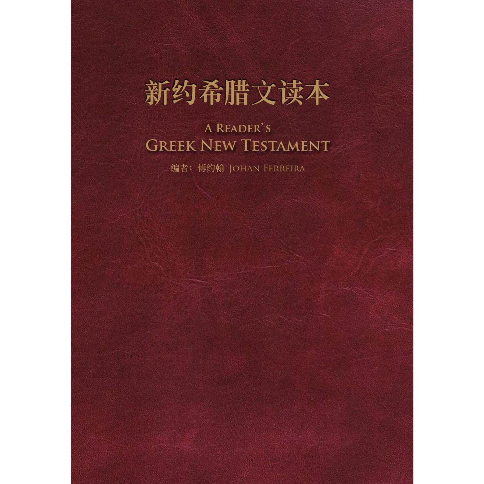 美國麥種傳道會 AKOWCM 新约希腊文读本 A Reader's Greek New Testament