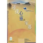 天道書樓 Tien Dao Publishing House 尋找心靈的家鄉