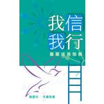 天道書樓 Tien Dao Publishing House 我信我行:屬靈成長階梯
