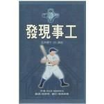 雅歌 Song of Songs Publishing House 直奔標竿301課程:發現事工(教師本)