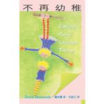 天道書樓 Tien Dao Publishing House 不再幼稚