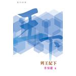 天道書樓 Tien Dao Publishing House 普天註釋:列王紀下