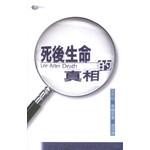 天道書樓 Tien Dao Publishing House 死後生命的真相