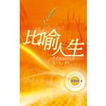 天道書樓 Tien Dao Publishing House 比喻人生