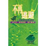 天道書樓 Tien Dao Publishing House 不再逃避