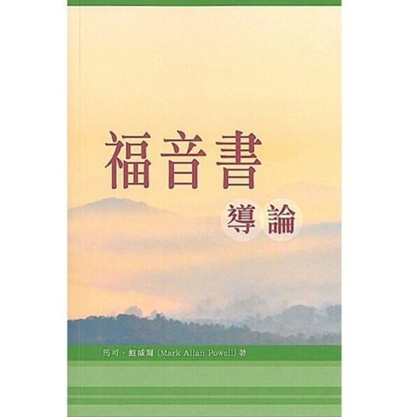道聲(香港) Taosheng Hong Kong 福音書導論 Fortress Introduction to the Gospels