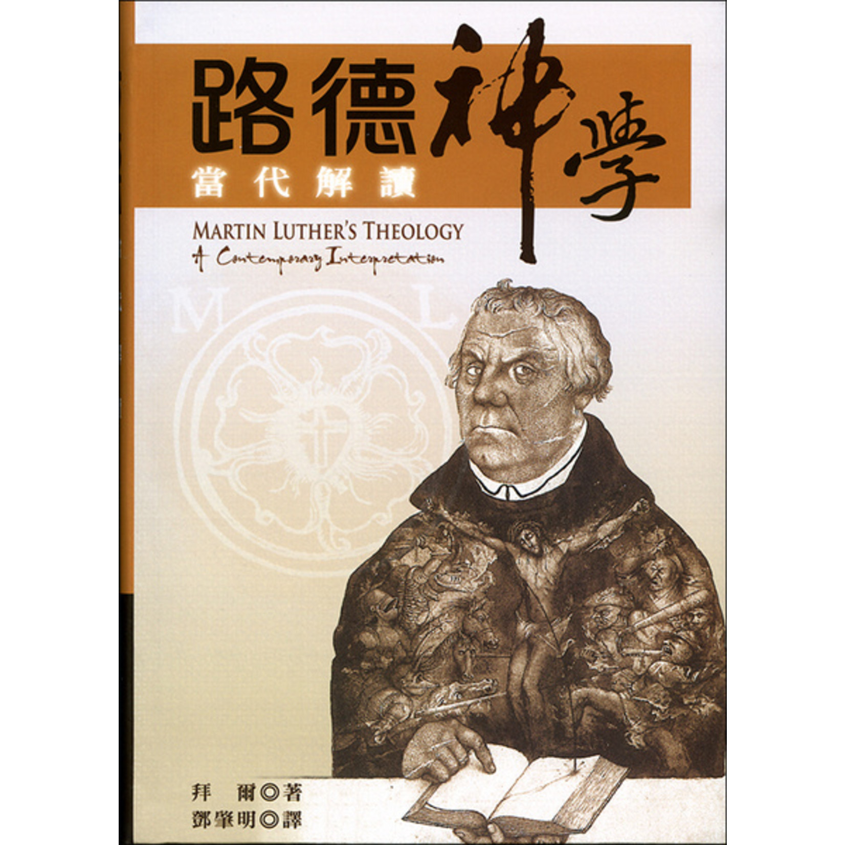 道聲(香港) Taosheng Hong Kong 路德神學:當代解讀 Martin Luther's Theology: a Contemporary Interpretation