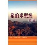 道聲(香港) Taosheng Hong Kong 希伯來聖經導論
