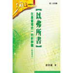 明道社 Ming Dao Press 以弗所書:在基督裡合一的新群體(附研習本)