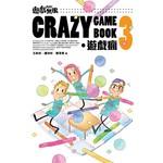 德慧文化 VW Link 遊戲無限 .Crazy Game Book:遊戲瘋 3