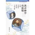 道風書社 Logos and Pneuma Press 漢語神學的濫觴:早期全球化時代的上帝之賭