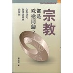 道風書社 Logos and Pneuma Press 宗教都是殊途同歸? :宗教研究與漢語神學的視角