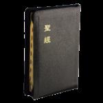 台灣聖經公會 The Bible Society in Taiwan 聖經.和合本.神版.大字型.神版.黑色皮面拉鍊金邊