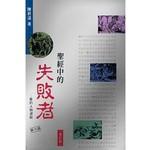 宣道 China Alliance Press 聖經中的失敗者:舊約人物選解(增訂版)