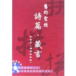 漢語聖經協會 Chinese Bible International 舊約聖經:詩篇/箴言.和合本.漢語拼音版.繁體(隨書附送自學普通話CD)