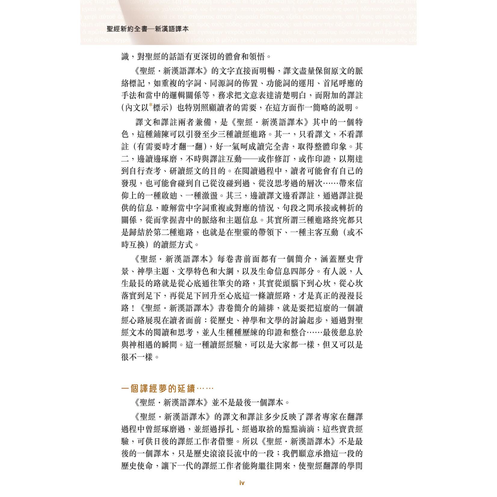 漢語聖經協會 Chinese Bible International 聖經.新漢語譯本.新約全書.註釋版.大字版(繁體)