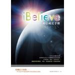 校園書房 Campus Books I BELIEVE:初信成長手冊(簡體)