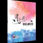 讚美之泉 Stream of Praise 平安/I BELIEVE:讚美之泉敬拜讚美專輯詩歌本