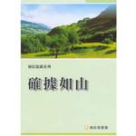 中國主日學協會 China Sunday School Association 確據如山(初信造就系列)
