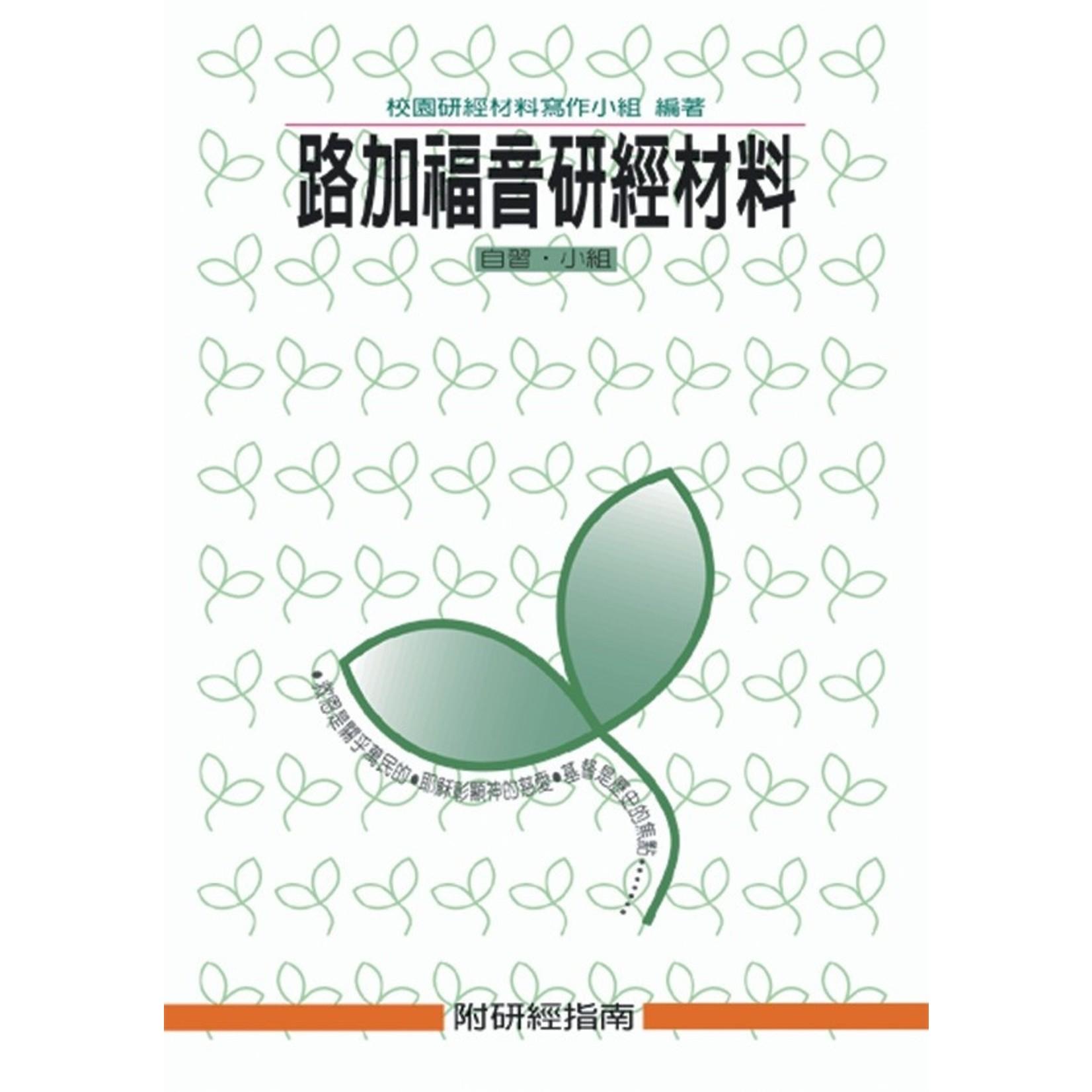 校園書房 Campus Books 路加福音研經材料