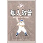 雅歌 Song of Songs Publishing House 直奔標竿101課程:加入教會(學生版)