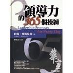 真光出版社 (TW) 領導力的365個操練