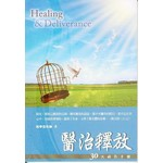 台北真理堂 Truth Lutheran Church 醫治釋放:30天禱告手冊