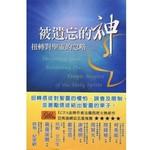 中國主日學協會 China Sunday School Association 被遺忘的神:扭轉對聖靈的忽略