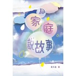 天道書樓 Tien Dao Publishing House 為家庭說故事