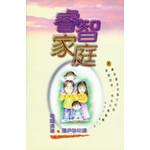 天道書樓 Tien Dao Publishing House 睿智家庭