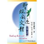 天道書樓 Tien Dao Publishing House 聖經敘述文體導讀