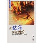 天道書樓 Tien Dao Publishing House 與彼得同讀舊約:彼得前書的彌賽亞「新時代」