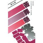 天道書樓 Tien Dao Publishing House 苦罪懸迷:從中西哲學探索「惡的問題」