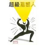 天道書樓 Tien Dao Publishing House 超級屬靈人