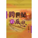 天道書樓 Tien Dao Publishing House 跨世紀的反思