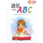 宣道 China Alliance Press 讀經ABC