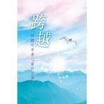 天道書樓 Tien Dao Publishing House 跨越:傾聽安寧者心聲的五課