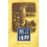 天道書樓 Tien Dao Publishing House 預言淺釋
