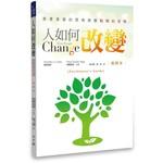 基督使者協會 Ambassadors for Christ 人如何改變:靠著基督的恩典經歷蛻變的喜樂(教師本)