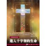 台北真理堂 Truth Lutheran Church 進入十字架的生命:30天禱告手冊(約翰福音信息)