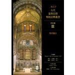 校園書房 Campus Books ACCS古代基督信仰聖經註釋叢書.新約篇:馬可福音