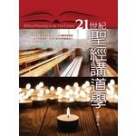 校園書房 Campus Books 21世紀聖經講道學