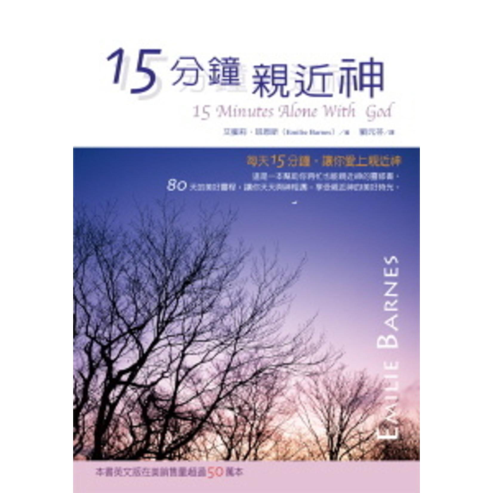 校園書房 Campus Books 15分鐘親近神 15 Minutes Alone With God