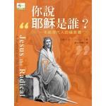 校園書房 Campus Books 你說耶穌是誰:一本給現代人的福音書