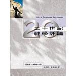 校園書房 Campus Books 二十世紀神學評論