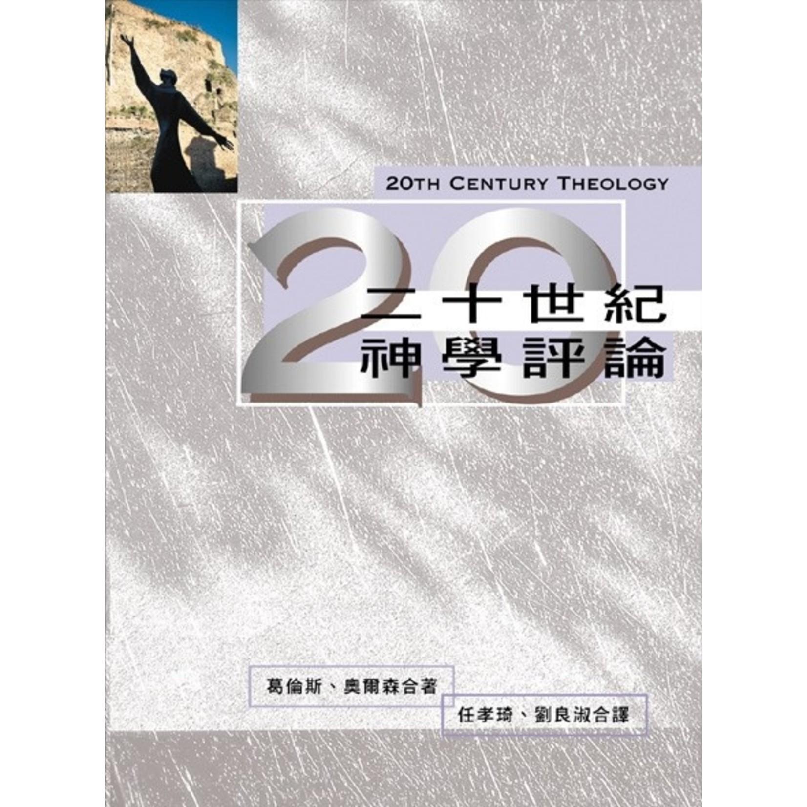 校園書房 Campus Books 二十世紀神學評論  20th-Century Theology: God and the World in a Transitional Age