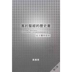 黃儀章 Yee Cheung Wong 舊約聖經的歷史書:從文體到信息